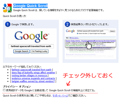 Google Quick Scroll