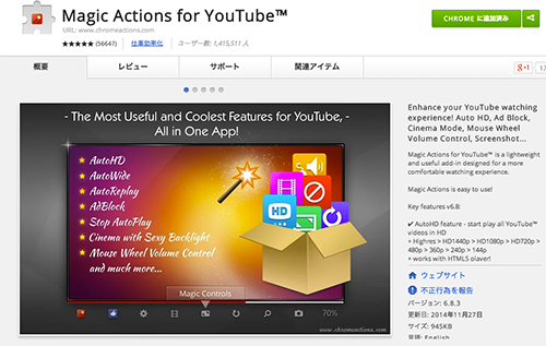 Magic-Actions-for-YouTube-2