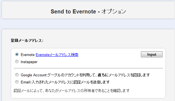Send to Evernote
