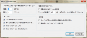 BatchDownload設定