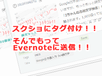 Evernote Snipping Tool
